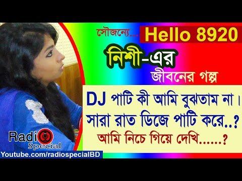 Nishi - Jiboner Golpo - Hello 8920 - by Radio Special