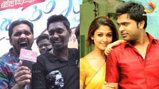Simbu Fans Want Nayanthara and STR to Reunite on Real Life | Idhu Namma Aalu Celebration