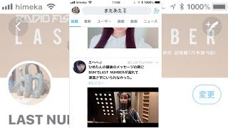 LAST NUMBER(Feat.中元日芽香(乃木坂46))RADIO FISH MV【ひめたんありが...