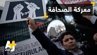 أزمة صحيفة زمان التركية: أزمة صحافية أم سياسية؟
