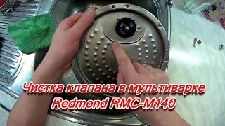Чистка клапана в мультиварке Redmond RMC M140