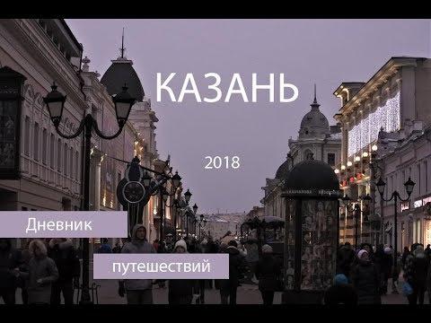 Новогодние каникулы в Казани | Дневник Путешествий