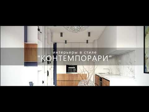 Интерьеры в стиле Контемпорари | Студия AR Design