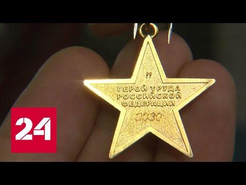 Путин наградил медиков за вклад в борьбу с коронавирусом - Россия 24
