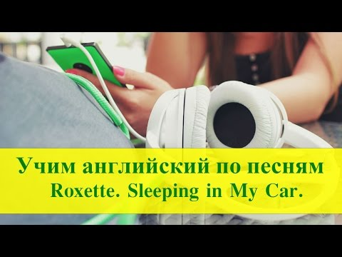 Разбор песни Roxette Sleeping In My Car