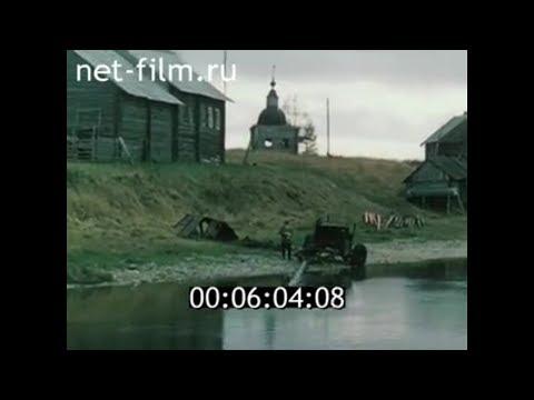 1987г. Северные русские деревни на реке Онега. Архангельская область