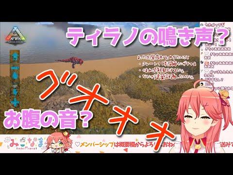 【さくらみこ ホロライブ】恐竜の鳴き声(みこのお腹の音)