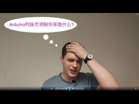 8 БИТ #22 Какая у Arduino частота ШИМ?