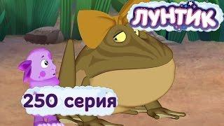 Лунтик и его друзья - 250 серия. Хорошие манеры