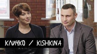 Кличко - о криминале 90-х, страхе и мотивации / KishkiNa 19.12.2018