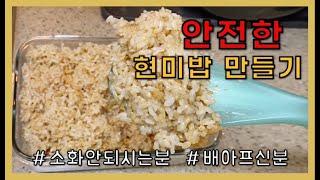 초간단 발아현미 만들기+발아현미밥짓기/현미밥만드는법/현…