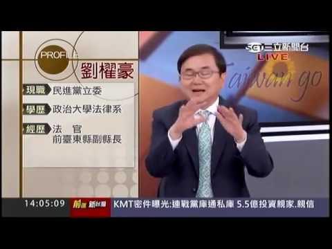 前進新台灣 2016 05 05 九二共识必答题?大陆逼迫蔡英文维持现状能解?