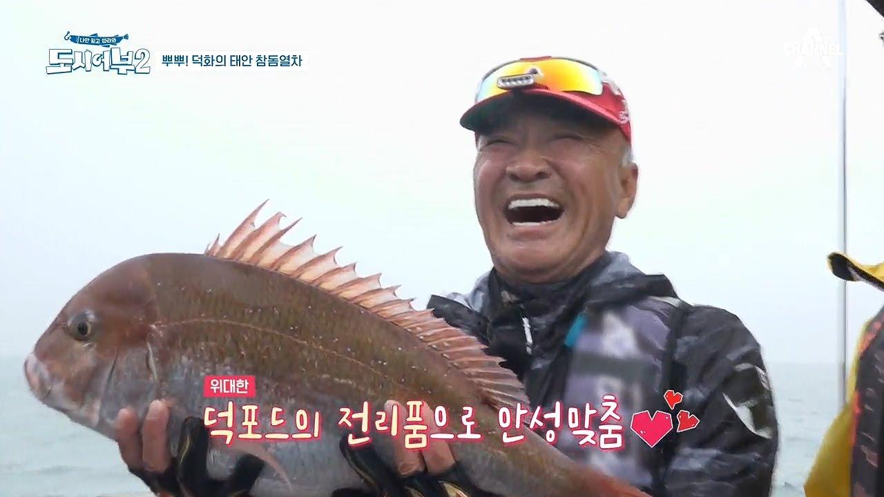 [예능] 도시어부2 33회_200807_안면도 대물 참돔 특집!