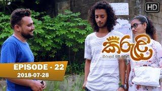 Kiruli | Episode 22 | 2018-07-28 Thumbnail