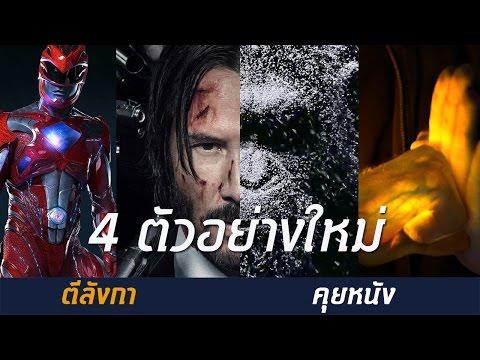 ตีลังกาคุยหนัง - ตัวอย่าง Power Rangers / John Wick / War for the Planet of the Apes / Iron Fist