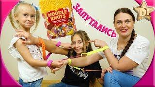Запутались в лапше в смешной новой игре Noodle Knots от Mattel. Лапша челлендж