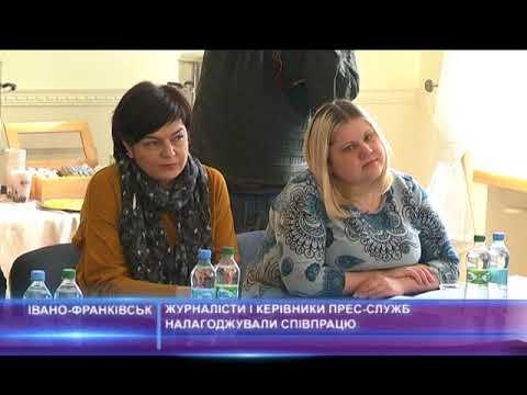 Журналісти та керівники прес-служб налагоджували співпрацю