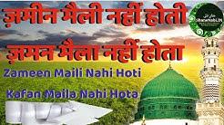 Zameen Maili Nahi Hoti Zaman Maila Nahi Hota | New Naat 2018 | Mohammad Ke Gulamo Ka Kafan Maila