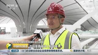 [中国财经报道]北京大兴国际机场即将竣工验收 航站楼人性化设计 方便旅客出行| CCTV财经