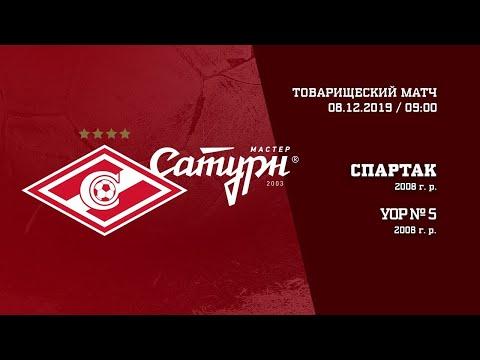 """""""Спартак"""" (2008 г. р.) - УОР №5"""