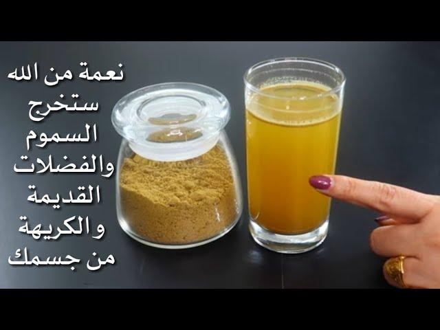 اشربه صباحا لتنظيف القولون في أيام ستخرج الفضلات الكريهة سيختفي الامساك وتقتل تعفنات البطن والامعاء