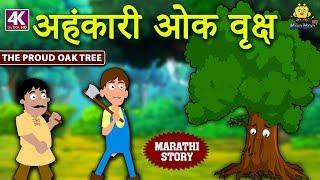 अहंकारी ओक वृक्ष - The Proud Oak Tree | Marathi Goshti | Marathi Story for Kids | Moral Stories