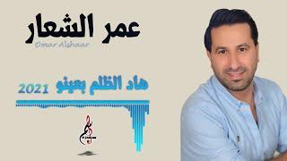 عمر الشعار // هاد الظلم بعينو Omar alshaar - 2021 - had alzolm b3yno