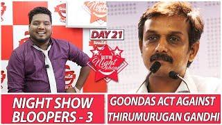 Goondas Act against Thirumurugan Gandhi   Settai Night Show   Day 21   Smile Settai