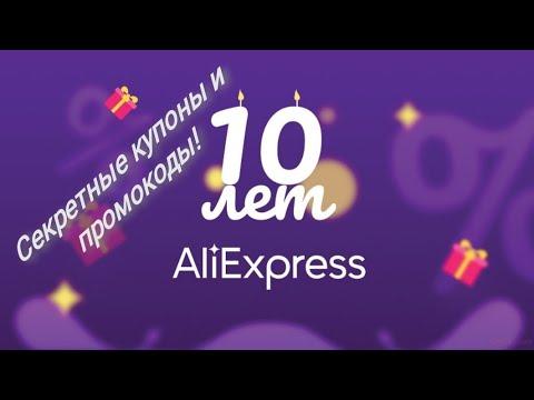 Распродажа Aliexpress 10лет! Секретные купоны и промокоды!