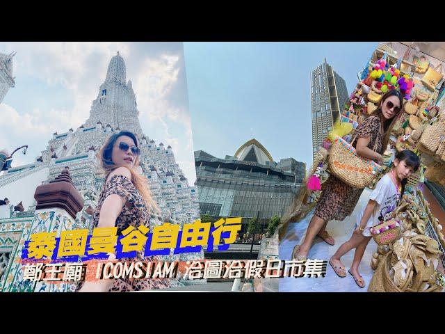 《泰國曼谷自由行》網美必去 鄭王廟  超美ICONSIAN 恰圖洽週末市集 客製自己名字的藤包
