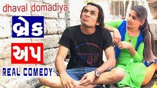 બ્રેકઅપ - Breakup || dhaval domadiya - GujjuTolki.