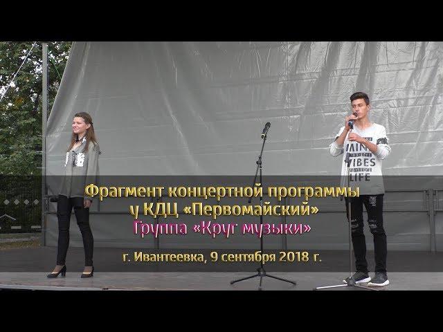 Выступление группы «Круг музыки» Часть 1. 09.09.2018