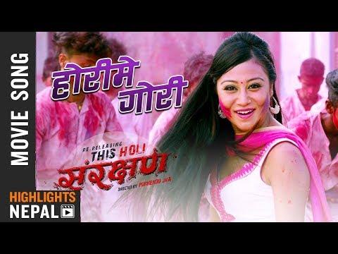 Horime Gori | Sanrakshan Movie Song 2018 Ft. Saugat Malla, Malina Joshi, Ashishma Nakarmi