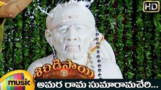 Shiridi Sai Telugu Movie Songs | Amara Raama Sumaaramacheri Video Song | Nagarjuna | Sarath Babu