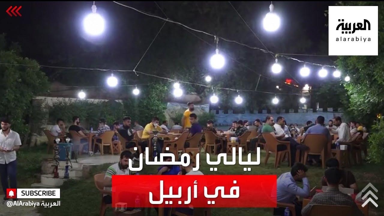 العربية توثق ليالي رمضان الخاصة في شارع الاسكان وسط أربيل  - نشر قبل 26 دقيقة