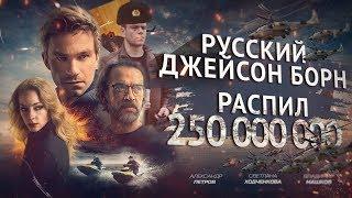 (14+) Русский Джейсон Борн с Машковым и Петровым. Почему «Герой» — ужасное кино