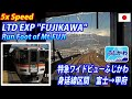 5x 特急ふじかわ 富士→甲府 身延線全区間 Mount LTD EXP