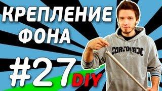 Свободная тема #27 - Крепление фона DIY(, 2012-10-26T09:02:09.000Z)