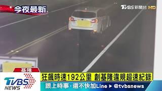 隧道狂飆時速192 超速142km重罰2.4萬