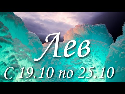 Прогноз на неделю с 19 по 25 октября для представителей знака зодиака Лев
