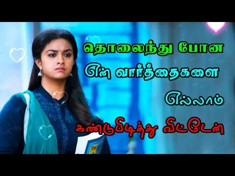 Kathal Sad Kavithai Tamil Love Quotes Kutty Kavithai