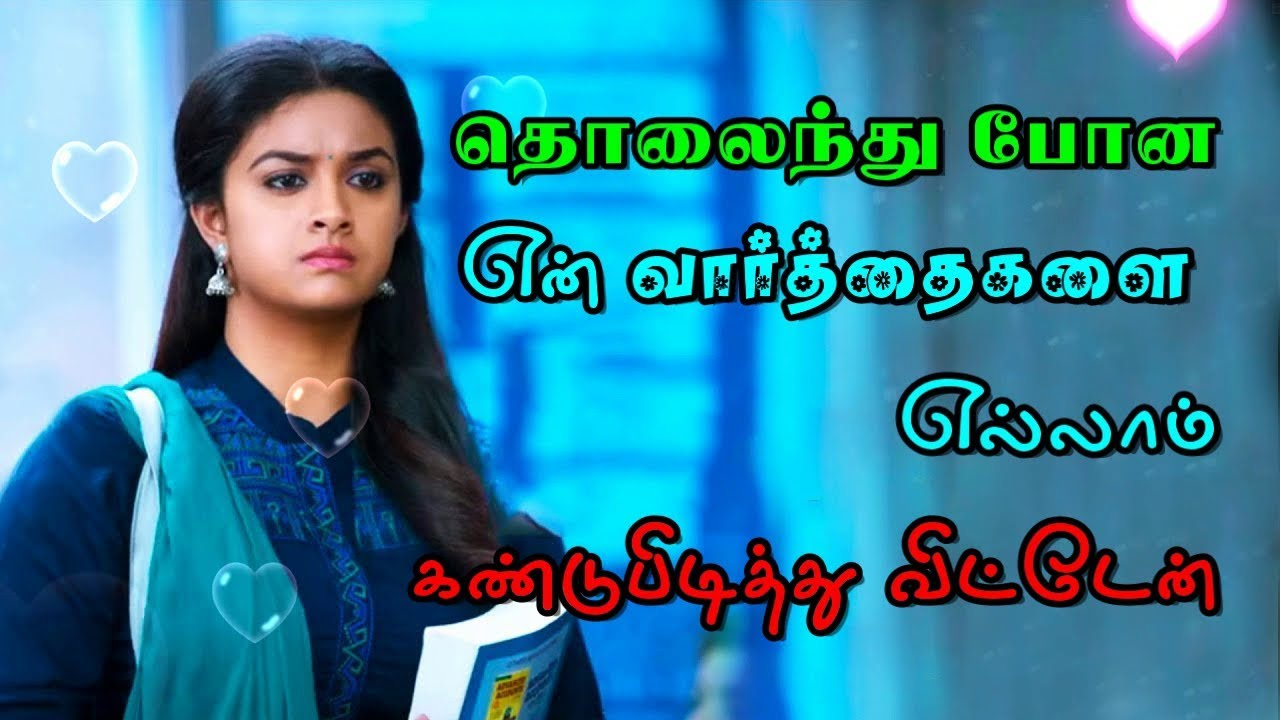 Kathal Sad Kavithai Tamil Love Quotes Kutty Kavithai Youtube