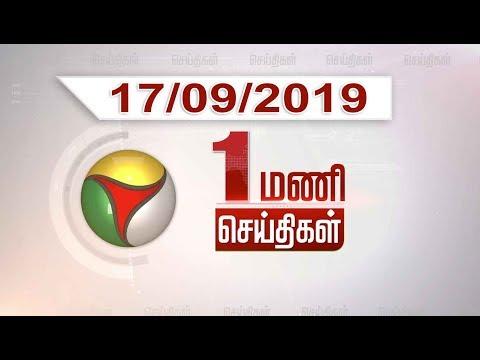 நண்பகல் 1 மணி செய்திகள்... | News | Puthiyathalaimurai TV | Breaking | 17/09/2019   Puthiya thalaimurai Live news Streaming for Latest News , all the current affairs of Tamil Nadu and India politics News in Tamil, National News Live, Headline News Live, Breaking News Live, Kollywood Cinema News,Tamil news Live, Sports News in Tamil, Business News in Tamil & tamil viral videos and much more news in Tamil. Tamil news, Movie News in tamil , Sports News in Tamil, Business News in Tamil & News in Tamil, Tamil videos, art culture and much more only on Puthiya Thalaimurai TV   Connect with Puthiya Thalaimurai TV Online:  SUBSCRIBE to get the latest Tamil news updates: http://bit.ly/2vkVhg3  Nerpada Pesu: http://bit.ly/2vk69ef  Agni Parichai: http://bit.ly/2v9CB3E  Puthu Puthu Arthangal:http://bit.ly/2xnqO2k  Visit Puthiya Thalaimurai TV WEBSITE: http://puthiyathalaimurai.tv/  Like Puthiya Thalaimurai TV on FACEBOOK: https://www.facebook.com/PutiyaTalaimuraimagazine  Follow Puthiya Thalaimurai TV TWITTER: https://twitter.com/PTTVOnlineNews  WATCH Puthiya Thalaimurai Live TV in ANDROID /IPHONE/ROKU/AMAZON FIRE TV  Puthiyathalaimurai Itunes: http://apple.co/1DzjItC Puthiyathalaimurai Android: http://bit.ly/1IlORPC Roku Device app for Smart tv: http://tinyurl.com/j2oz242 Amazon Fire Tv:     http://tinyurl.com/jq5txpv  About Puthiya Thalaimurai TV   Puthiya Thalaimurai TV (Tamil: புதிய தலைமுறை டிவி)is a 24x7 live news channel in Tamil launched on August 24, 2011.Due to its independent editorial stance it became extremely popular in India and abroad within days of its launch and continues to remain so till date.The channel looks at issues through the eyes of the common man and serves as a platform that airs people's views.The editorial policy is built on strong ethics and fair reporting methods that does not favour or oppose any individual, ideology, group, government, organisation or sponsor.The channel's primary aim is taking unbiased and accurate information to the socially c