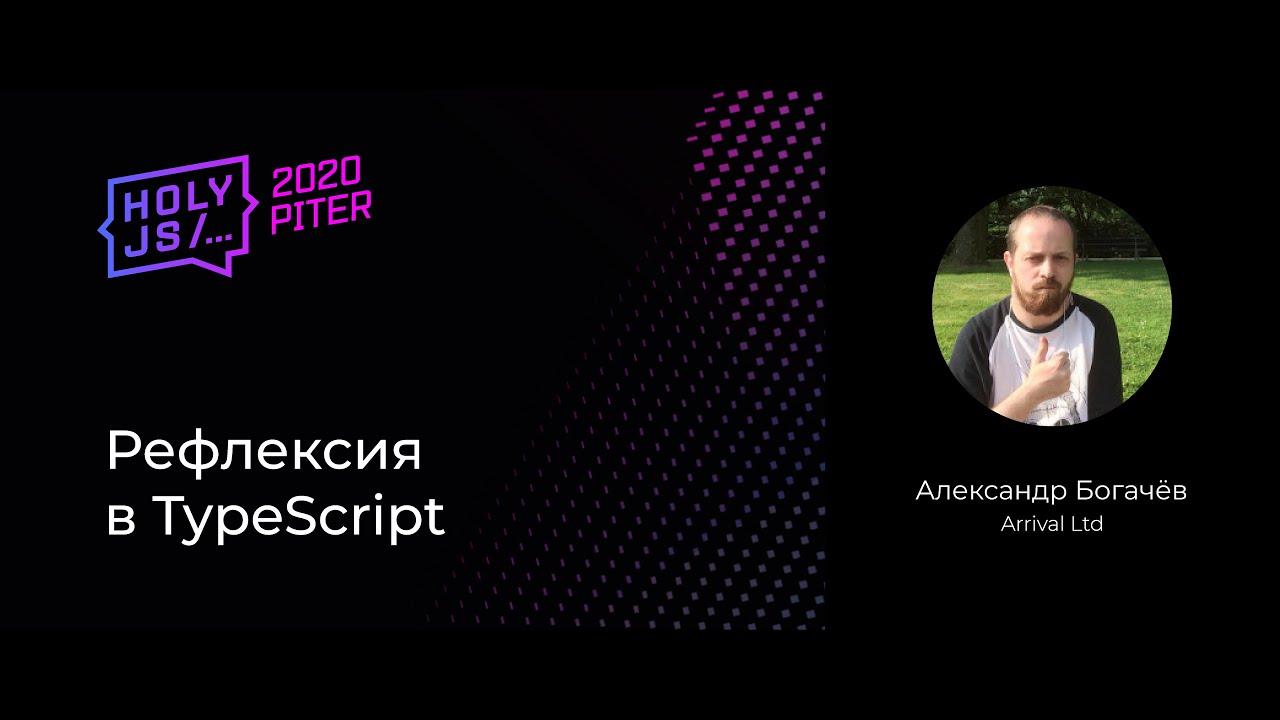 Рефлексия в TypeScript