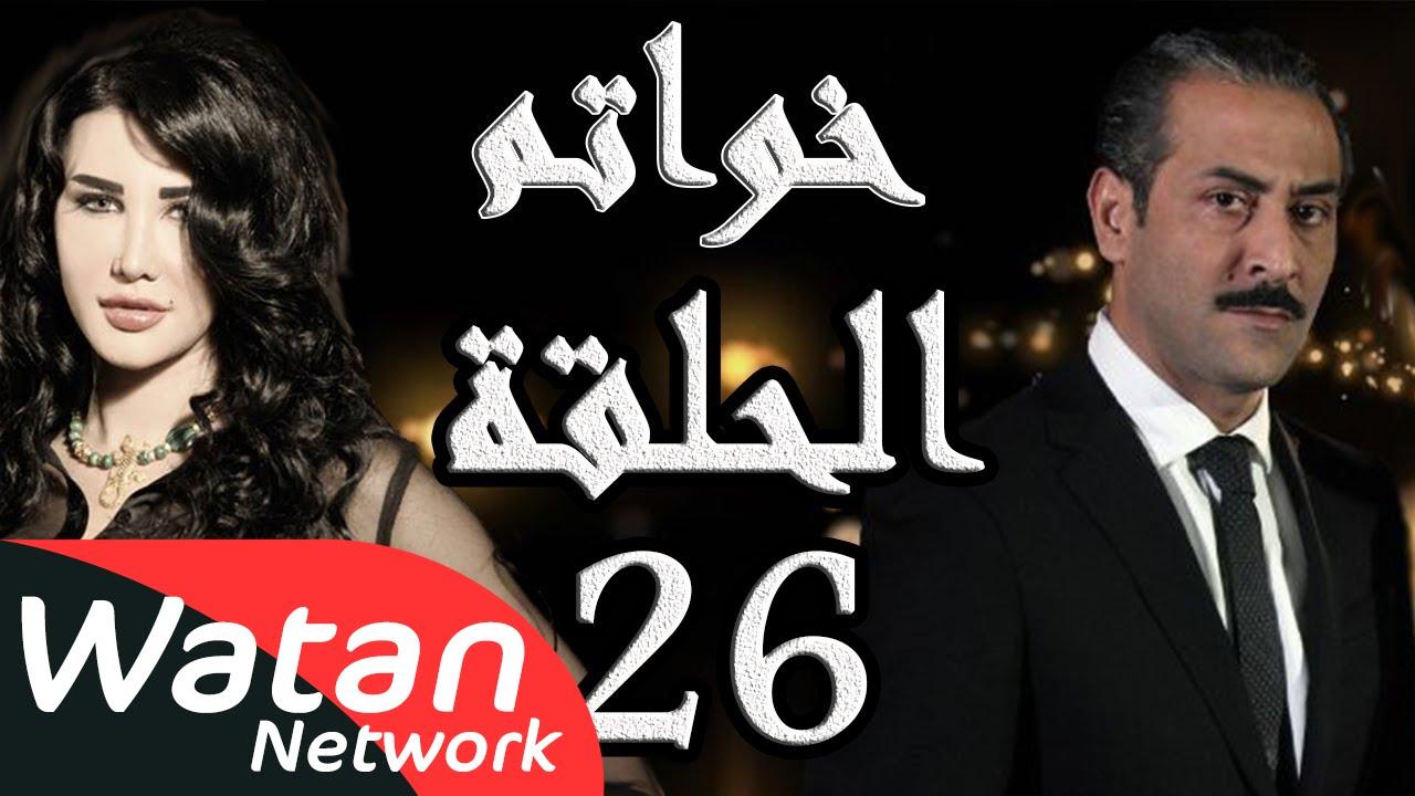 مسلسل خواتم ـ الحلقة 26 السادسة والعشرون كاملة HD | Khwatem