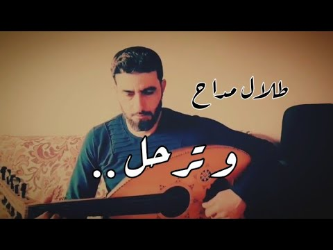 زمان الصمت طلال مداح عزف عود نديم السالم Youtube