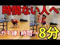【卓球/Tリーグ】日本トップのカットマン「村松雄斗」のガチ練1時間を8分にまとめてみた【琉球アスティーダ】