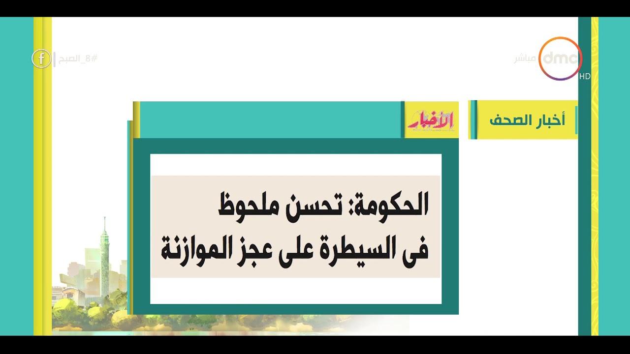 8 الصبح - أهم وآخر أخبار الصحف المصرية اليوم بتاريخ 14 - 11 - 2018