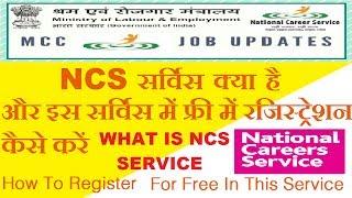 كيفية التسجيل NCS الخدمة مجانا شرح كامل عن طريق التقنية الهندية العالم