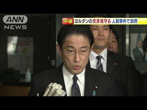 ヨルダン政府の交渉見守る 人質事件で日本政府(15/01/29)